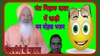 वाह क्या कंठ हैं? purane bhajan किशन गिरी जी महाराज kishan giri ji maharaj ke bhajan krishna sk