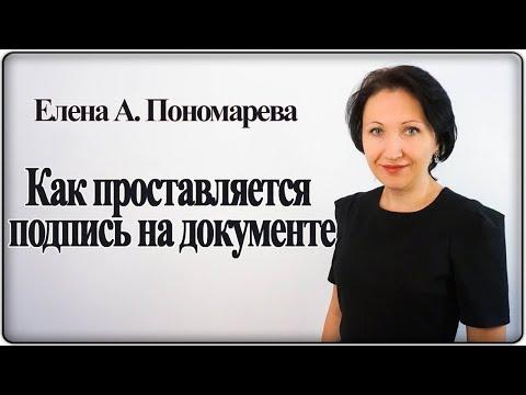 Реквизиты документов. Подпись - Елена А. Пономарева