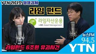 """[YTN 라디오 생생경제]""""라임펀드 6조원 유괴사건, …"""