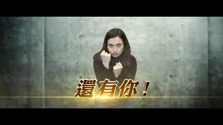 【玩命關頭:特別行動】綠幕體驗活動宣傳