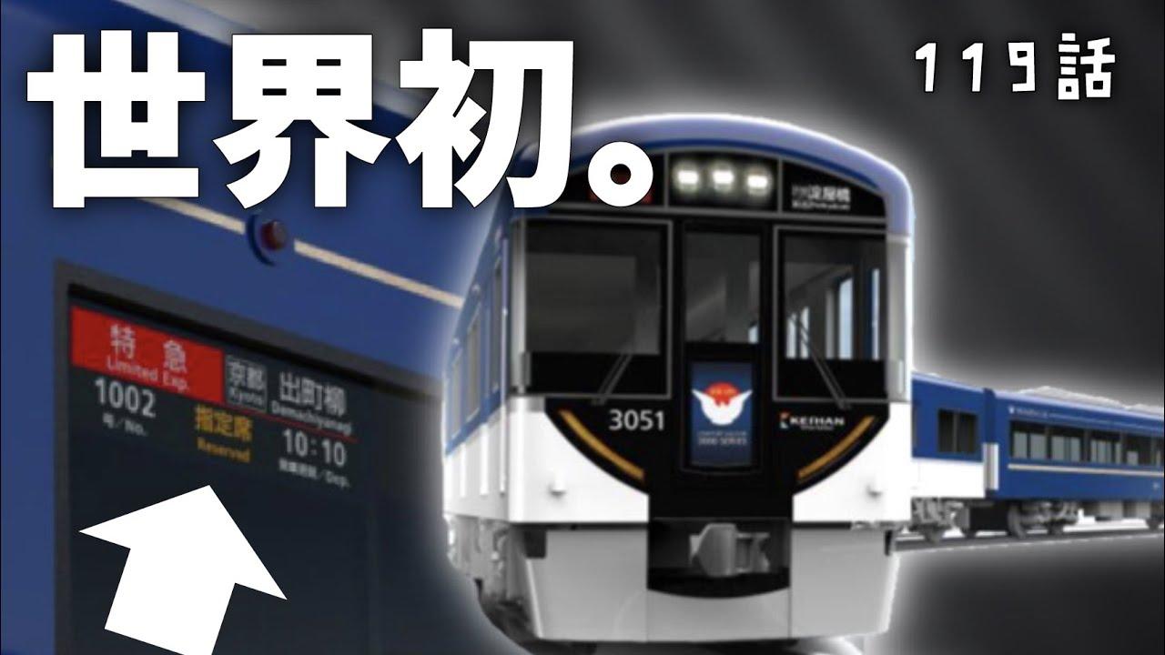 カー 京阪 プレミアム