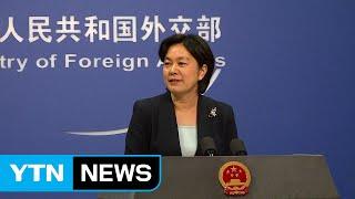 """中 """"홍콩시위 개입 용인 못해...미국은 손 떼라"""" / YTN"""