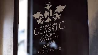 【公式】蒲郡クラシックホテル 「ふたりを彩る100年の歴史」