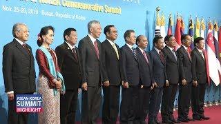 2019 ASEAN-Republic of KOREA SUMMIT HIGHLIGHT - Part.3 (한-아세안 특별정상회의 하이라이트 3부)