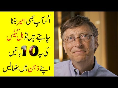 Top 10 Bill Gates Quotes In Hindi For Success In Life In Urduhindi