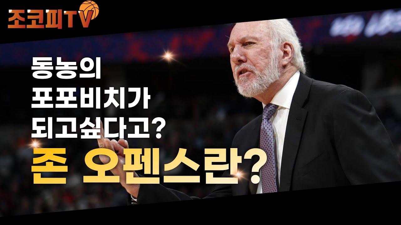[조코피TV] 농구 ZONE나 잘하고 싶으신 분들? '존 오펜스' 패턴만 숙지하면 게임 오버!