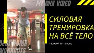 Микс тренировка с гантелями на всё тело Елена Панова FitMix Video ФитМикс Видео total body training
