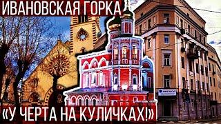 Прогулка по Москве: Ивановская горка