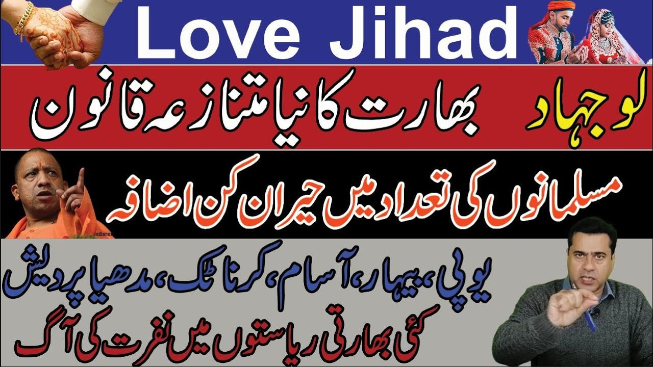 لو جہاد - بھارت کا نیا متنازعہ قانون - مسلمانوں کی تعداد میں حیران کن اضافہ | Imran Khan Exclusive