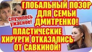 Дом 2 Свежие Новости ♡ 26 октября 2019. Эфир (1.11.2019).