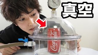 真空にコーラ缶を入れたらまさかの結果に! thumbnail