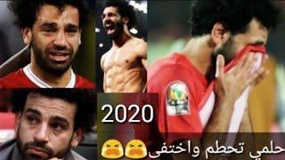 محمد صلاح•حلمي تحطم واختفى😭•فيديو كليب حصري🔥|فيديو مؤثر جدا😭😭