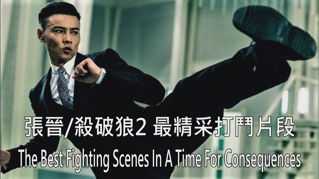 Download 張晉/殺破狼2 最精采打鬥片段     Max Zhang/The Best Fighting Scenes In A Time For Consequences(Kill Zone 2/SPL 2)