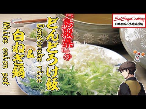 【料理配信】鳥取県の「どんどろけ飯」と「白ねぎ鍋」-Dondoroke rice & White onion pot-【Cooking LIVE】