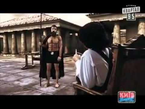 Три Богатыря против 300 Спартанцев (видео) / Приколы