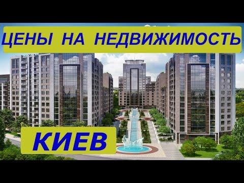 КИЕВ НЕДВИЖИМОСТЬ В КИЕВЕ / ЦЕНЫ НА НЕДВИЖИМОСТЬ УКРАИНА 2016 RENT APARTMENT KIEV UKRAINE