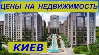 КИЕВ НЕДВИЖИМОСТЬ В КИЕВЕ / ЦЕНЫ НА НЕДВИЖИМОСТЬ УКРАИНА 2016 RENT APARTMENT KIEV UKRAINE(, 2016-08-06T14:54:34.000Z)