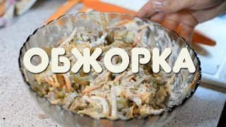 "Быстро , вкусно, дёшево и нажористо - салат ""обжорка"" + Бонус! Домашний мазик :)"