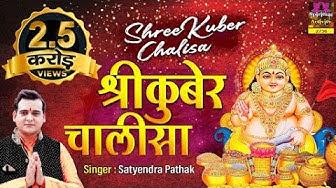श्रीकुबेर चालीसा - व्यापार वृद्धि एवं धन प्राप्ति हेतू - Shree Kuber Chalisa - Satyendra Pathak