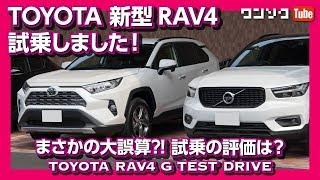 【まさかの誤算!】新型RAV4 G試乗しました!アレが付いてないなんて… | TOYOTA RAV4 2019 TEST DRIVE thumbnail