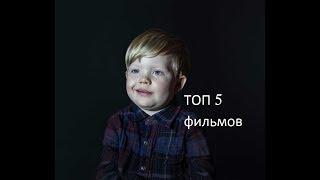 ТОП 5 ФИЛЬМОВ боевики