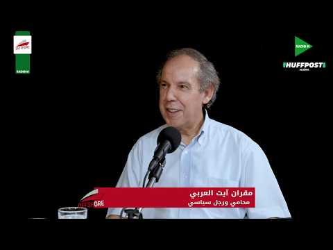 """مقران ايت العربي: """" هناك قضاة يفضلون تلقي الاوامر تهربا من المسؤولية """""""