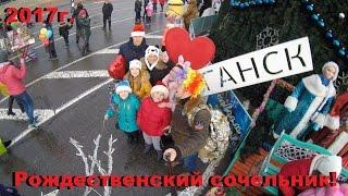Центр Луганска на Рождество 2017 (детский день)(Всем, людям с Донбасса, отправлю привет, И Вам пожелаю не знать больше бед Войны нам не видеть, не знать больш..., 2017-01-08T11:05:45.000Z)