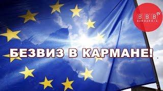 видео Совет Евросоюза одобрил безвизовый режим для граждан Украины