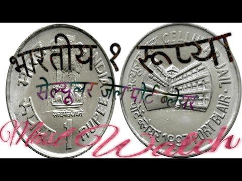 reality-viral-sach-1-rs.-coins-for-collection- -1-रूप्ये-का-सेल्यूलर-जेल-पोर्ट-ब्लेयर-वाला-rare-coin