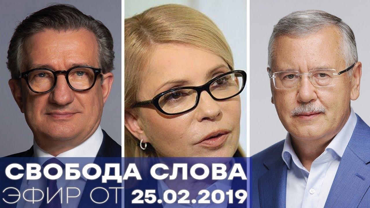 Юлия Тимошенко рассказала о серых схемах Петра Порошенко