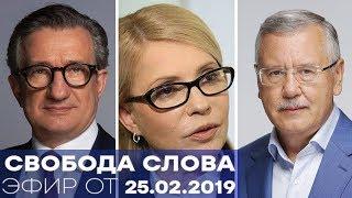 Вызовы для Украины по результатам Мюнхенской конференции по безопасности - Свобода слова, 25.02.19