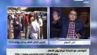 #Akher_AlNahar | #برنامج_اخر_النهار | اضراب النقل العام يدخل يومه الخامس بلا حل