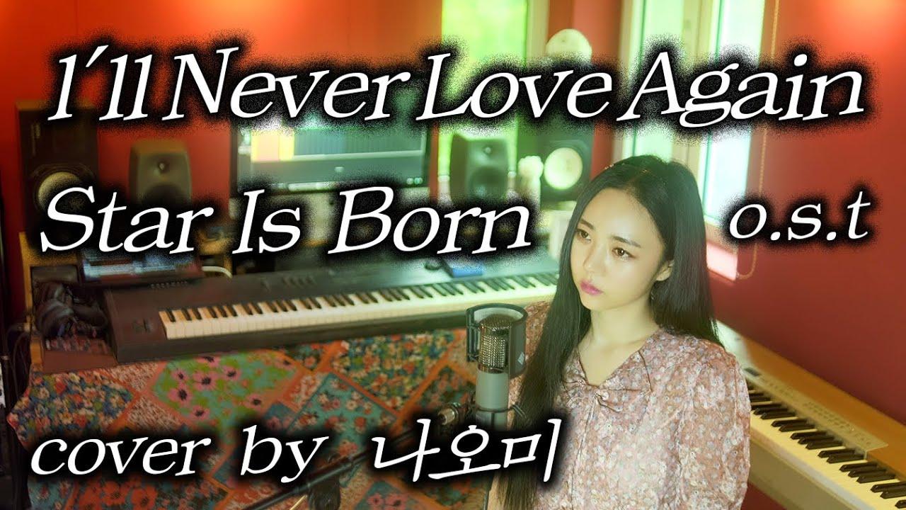스타이즈본 o.s.t - I'll never love again_cover by 나오미