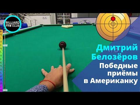 150 выигрышных приёмов в Америку и в Москву с Дмитрием Белозёровым