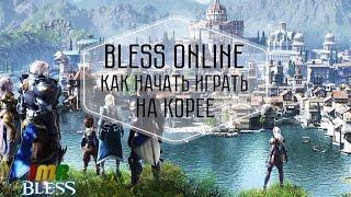 Bless Online - как начать играть на Корее, установка клиента, русификатор и англофикатора. FAQ