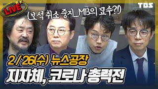 김기세,박남춘,최문순,이재수,최혁용,윤소하,안봉환│김어준의 뉴스공장