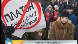 """""""Платон"""" мне друг? или Иркутские дальнобойщики присоединились к масштабной забастовке"""