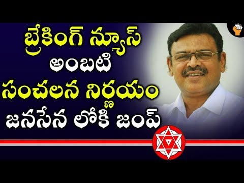 Ambati Rambabu Quits From YSRCP ? Ambai Jump into Janasena | Big Shock to YS Jagan |Socialpost