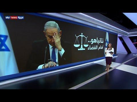نتانياهو أمام القضاء.. والقضية 4000 هي الأخطر!  - نشر قبل 23 دقيقة