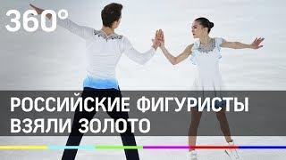 Российские фигуристы выиграли золото юношеских Олимпийских игр