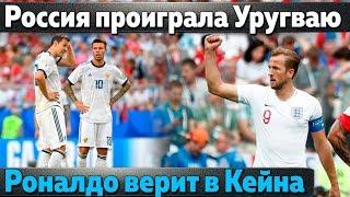 Уругвай спустил Россию на землю \\Роналдо верит в Кейна \\Ювентус обошел Барселону