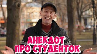 Ржачные одесские анекдоты про девушек Анекдоты про студентов