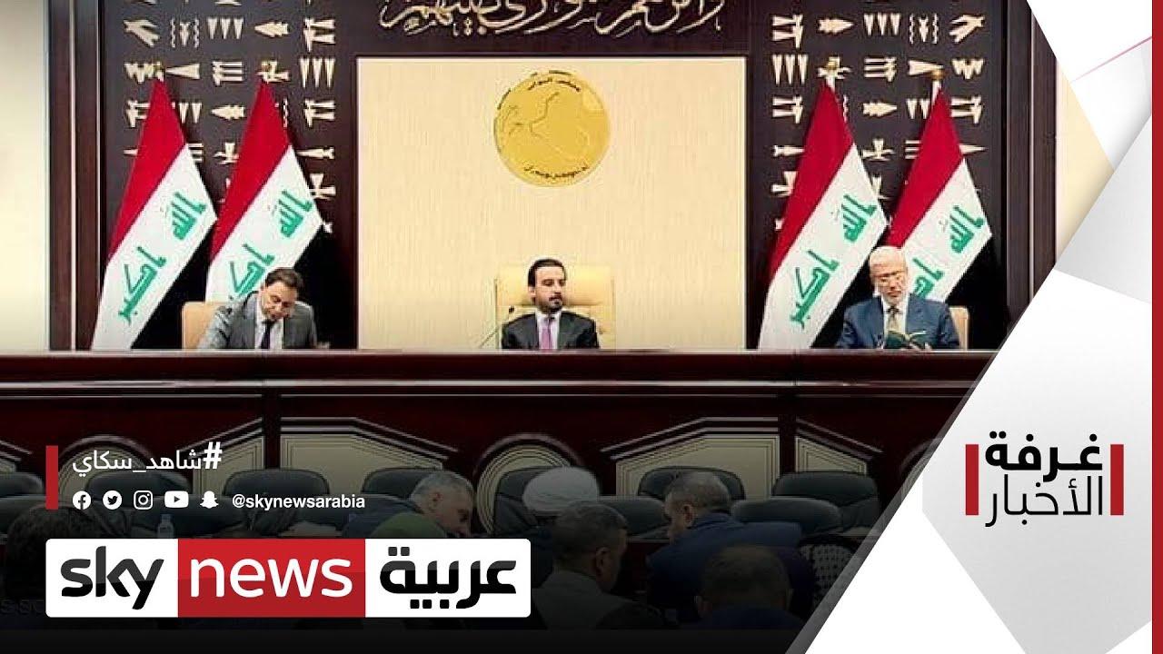 العراق ومشروع موازنة تقشفية   #غرفة_الأخبار