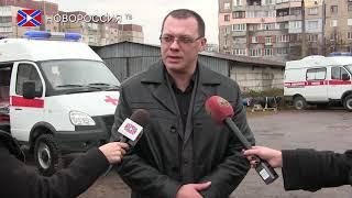 В ДНР прибыло 30 новых машин скорой помощи