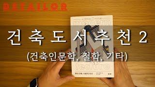 [건축도서추천] 건축인문학, 건축철학, 건축기타 도서 …