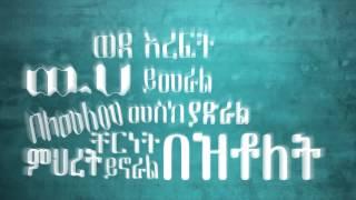 mezmur ayda abraham id mitadergewin official lyric video