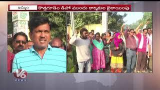 Khammam RTC Employees Protest At Kothagudem Bus Depo | V6 Telugu News