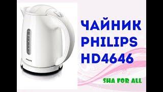 Обзор на Чайник PHILIPS HD4646/00 Распаковка