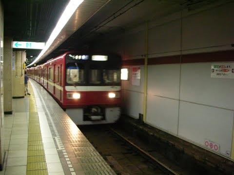 京急本線 泉岳寺⇒横浜 前面展望 Keikyu Main Line Sengakuji ⇒ Yokohama Führerstandsmitfahrt
