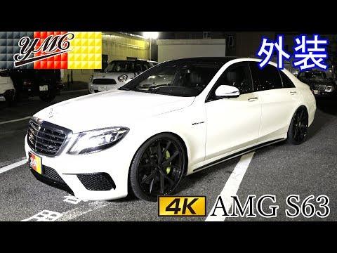 [外装] S63 AMG 585馬力!?ハイスペックセダン(ヨシダ自動車株式会社)